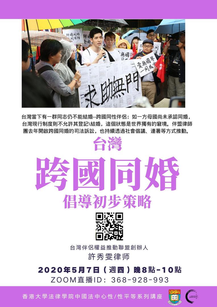 CCL Seminar -台灣跨國同婚倡導初步策略.jpg