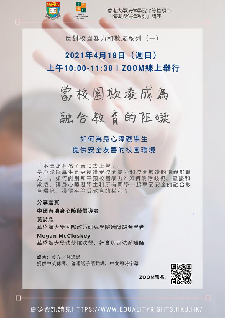 停止校園暴力與校園欺凌系列(一) (1).png