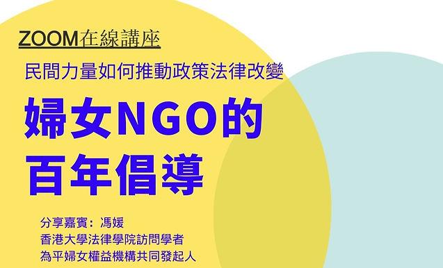 中國婦女NGO的百年倡導 (28/5)