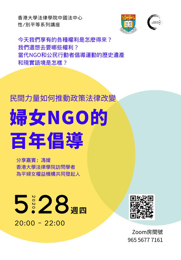 中國婦女NGO的百年倡導