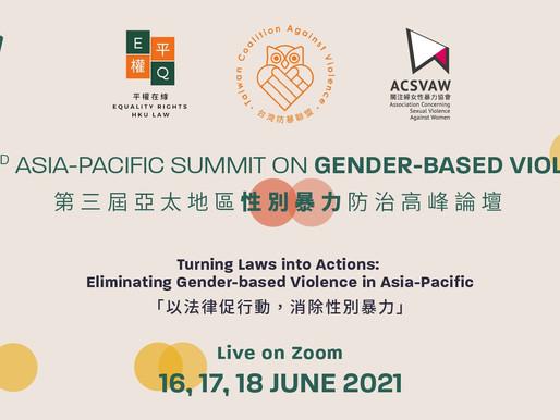 第三屆亞太地區性別暴力防治高峰論壇