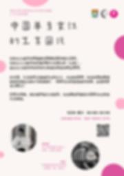 CCL 20200520_中國單身女性的生育困境.png