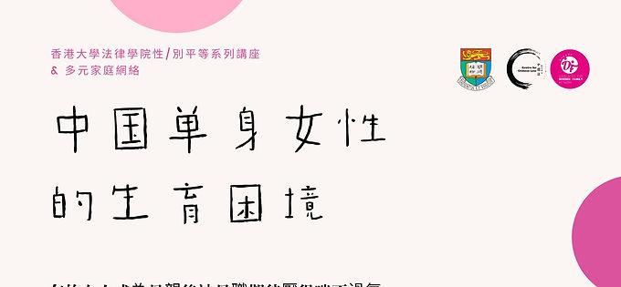 中國單身女性的生育困境  (20/5)