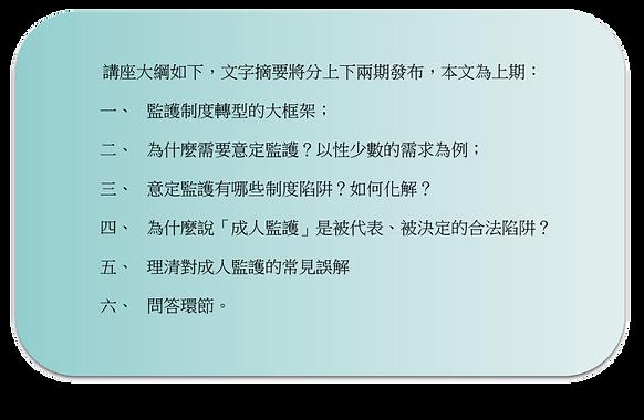 成人監護與自主決策——代表與被代表的那些事(上)