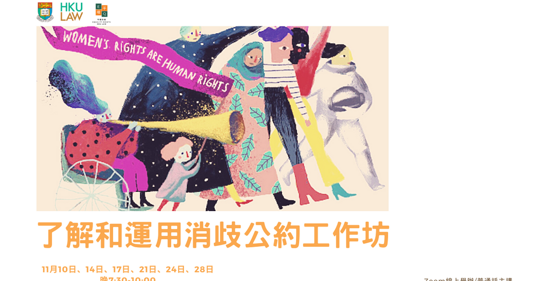 消歧公約工作坊由香港大學法律學院平等權項目主辦,將邀請中國內地和香港、台灣長期關注消歧公約及其實施、參與公約機制及其運用的學者和實際工作者授課和分享,幫助參與者深入理解消.png