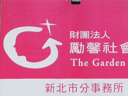 台灣參訪記:NGO與性別工作平等倡導