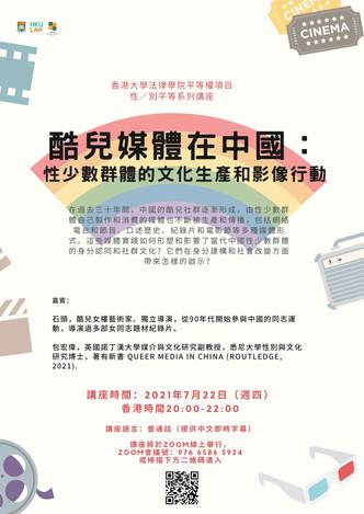 Poster 20210722 LGBT.jpg