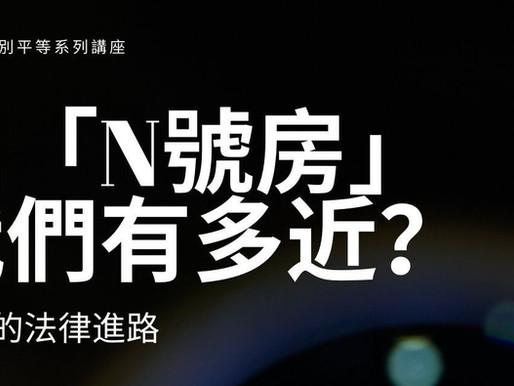 「N號房」之後,我們如何看待網絡性剝削? 台灣、香港和內地的經驗