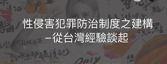 性侵害犯罪防治制度之建構 — 從台灣經驗談起