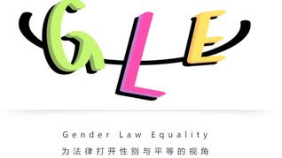 2020年中國十大性/別法律事件