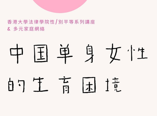 """""""中國單身女性的生育困境""""講座   實錄精華"""