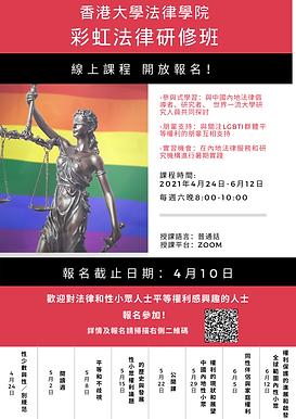 香港大學法律學院彩虹法律線上研修班