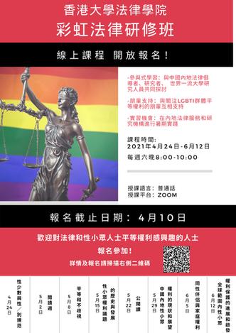 香港大學法律學院 彩虹法律研修班.png