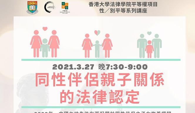 同性伴侶親子關係的法律認定