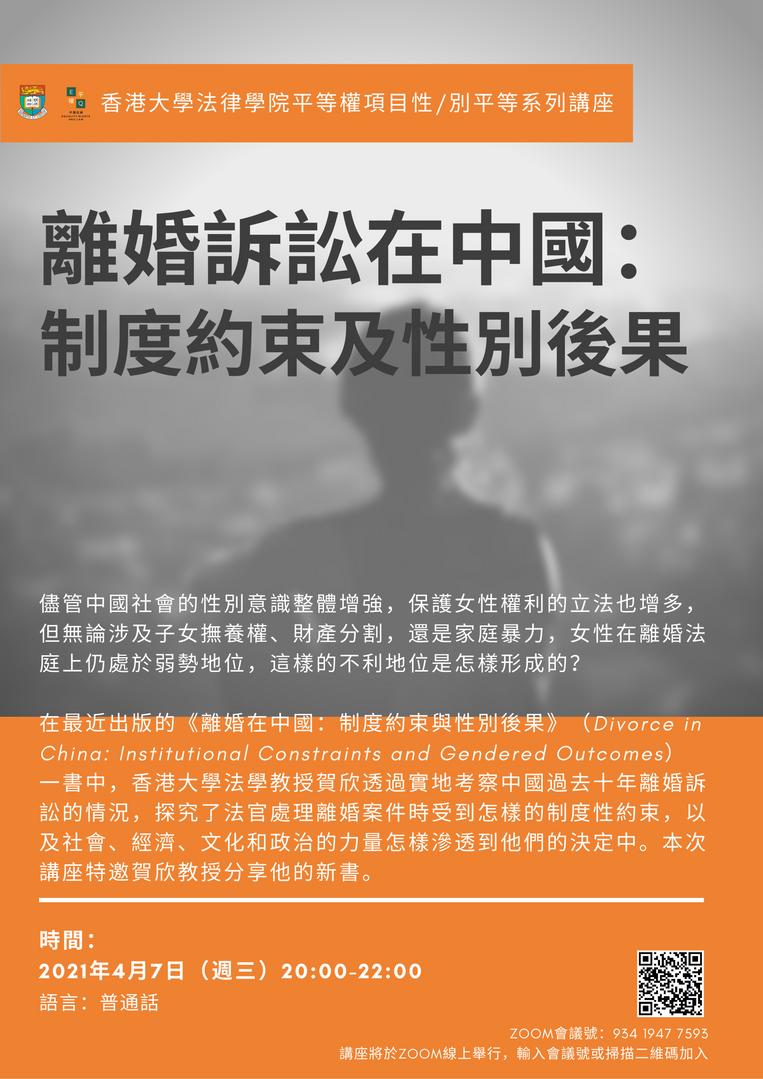 離婚在中國: 制度約束與性別後果.png