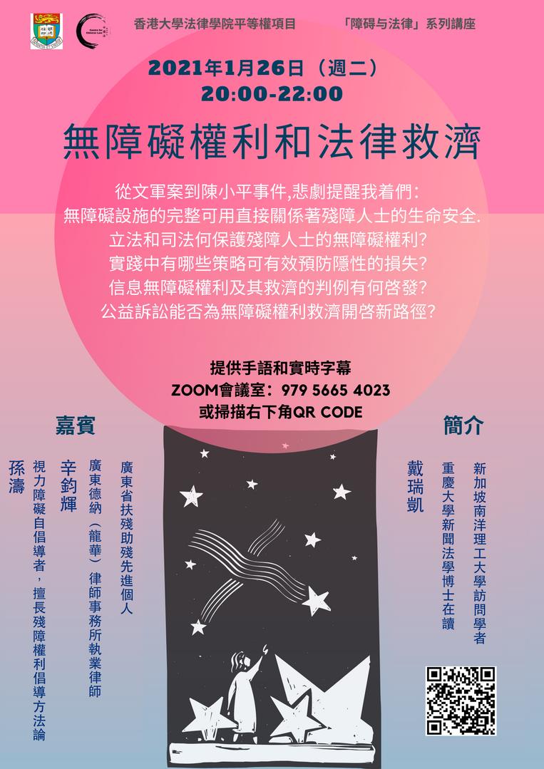 1月26日无障碍权利讲座-海报TC.png