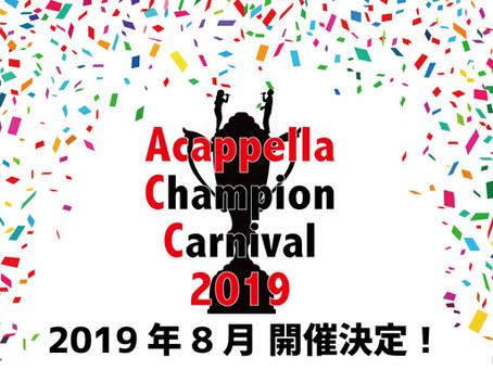 Acappella Championship Carnival 2019開催決定!