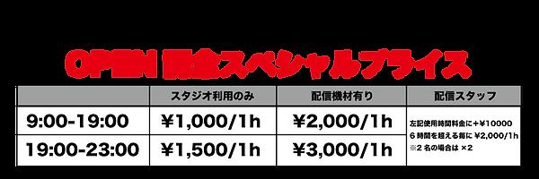 HOP利用料金.png