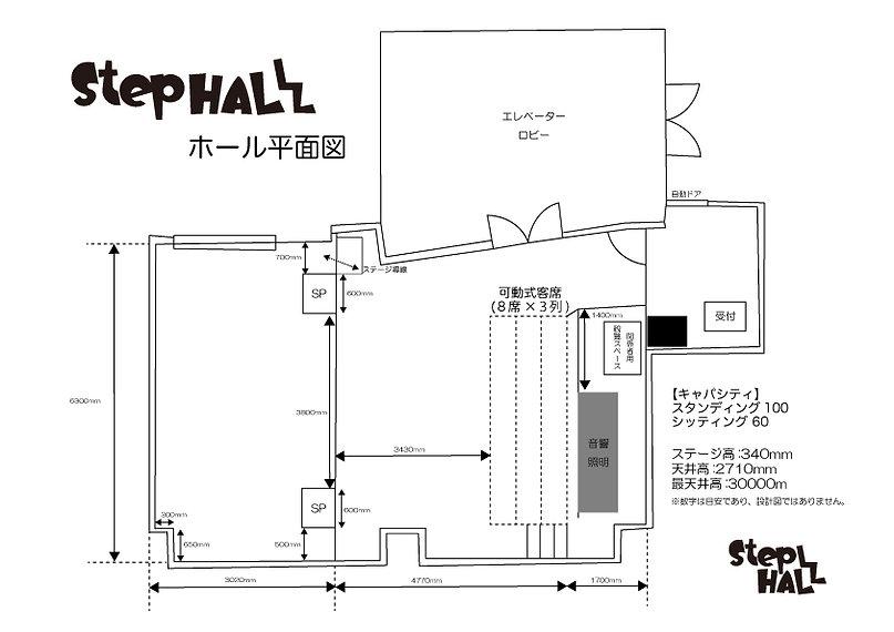 StepHALLホール図面(190318).jpg