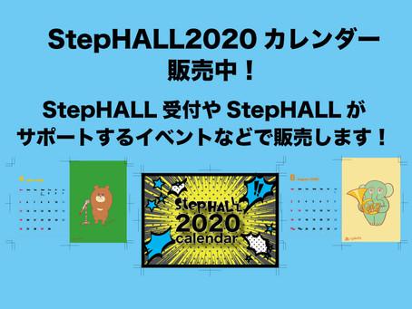 StepHALLグッズ第2弾