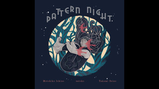 『PATTERN NIGHT』 Excerpt