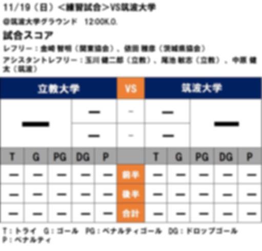 20171119 練習試合 vs筑波.jpg