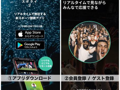 """""""SpoLive""""導入のお知らせ"""