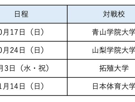 2021年度「第43回関東大学ジュニア選手権大会」日程発表のお知らせ