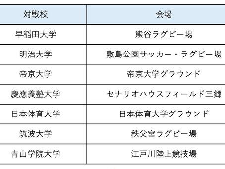 2021年度関東大学対抗戦Aグループ試合日程発表のお知らせ