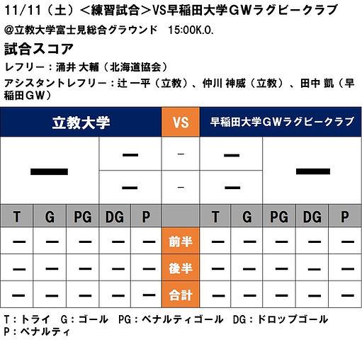 20171111 練習試合 vs早稲田大学GWラグビークラブ.jpg