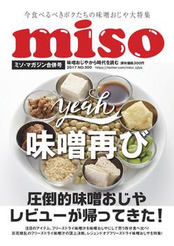 MISO magazine