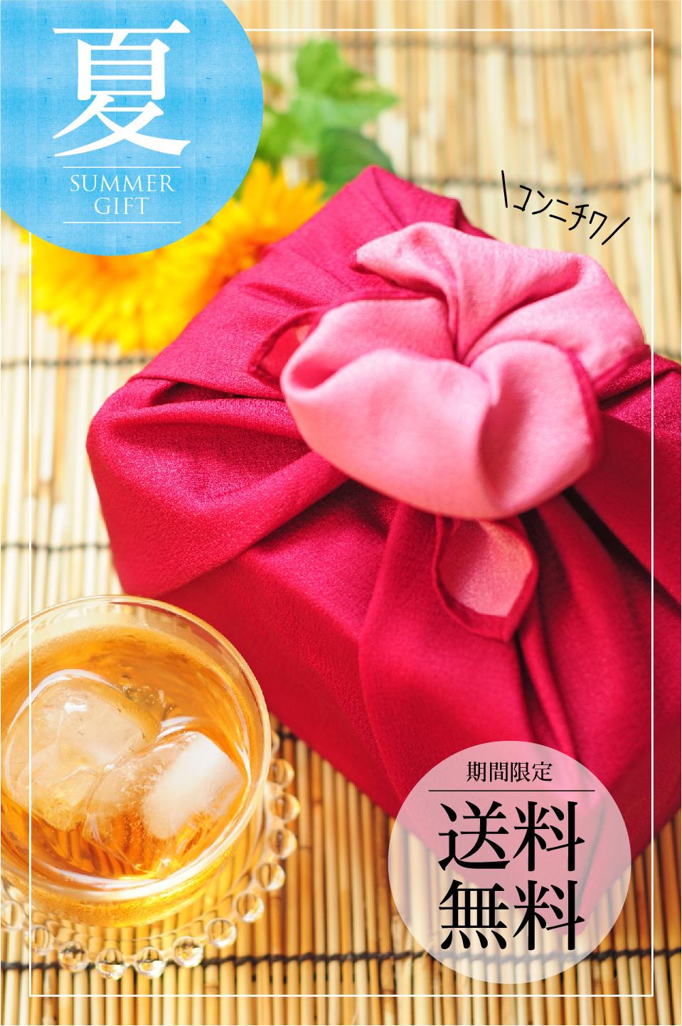 JP summer gift