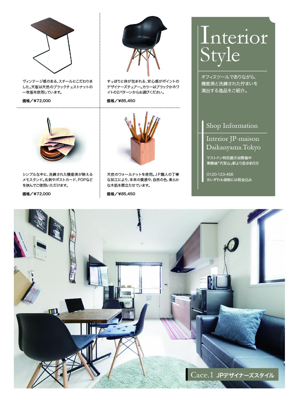 JP Interior style