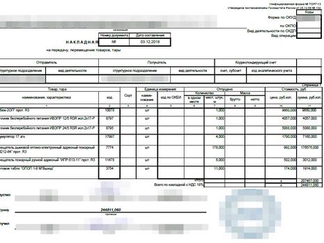 Что можно впарить вместо счет-фактуры при сдачи актов выполненных работ по форме КС-2