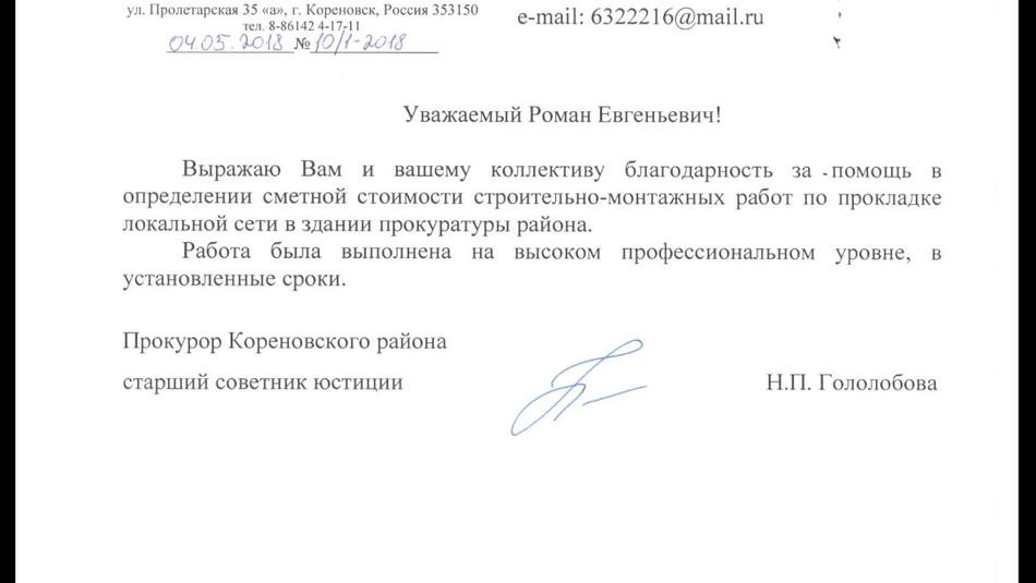 Благодарственное письмо от Прокурора. Да, и такое бывает!