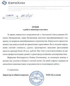 Более 40 000 000 рублей инженер-сметчик сэкономил  Заказчику.