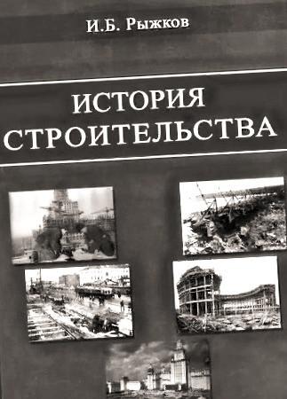 """Рекомендую книгу: Рыжков И.Б. """"История строительства"""""""
