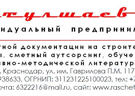 Услуги предоставляемые Индивидуальным Предпринимателем Сантулшаев Р.Е.