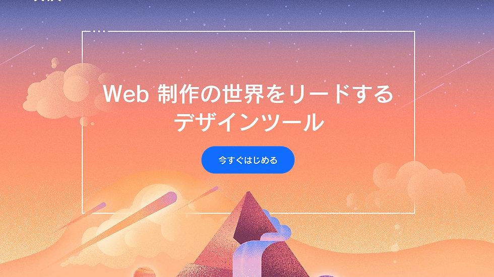 Wixセットアップサポート