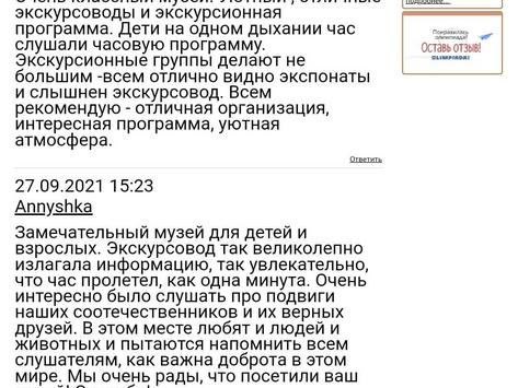 Отзывы о нас на сайте Олимпиады