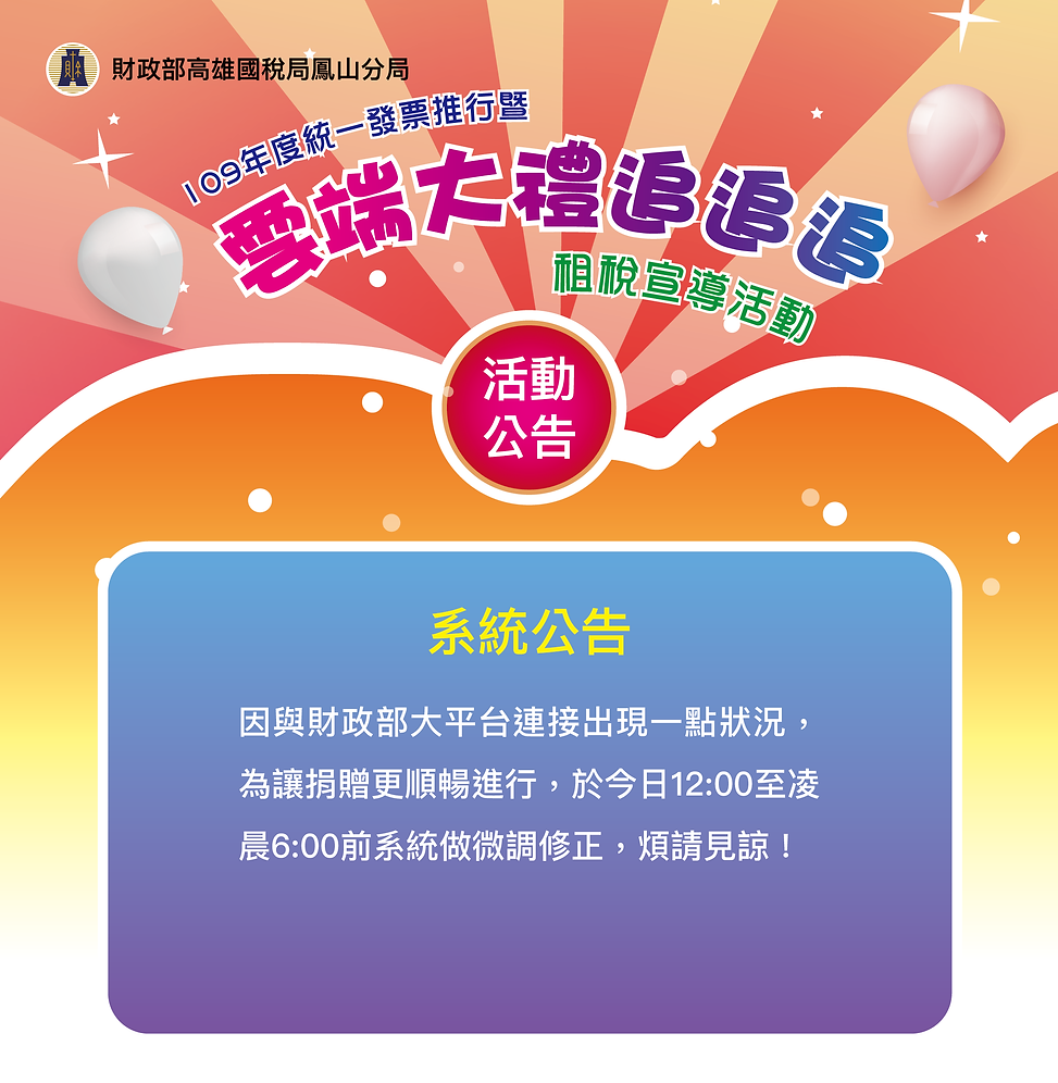 活動公告-01.png