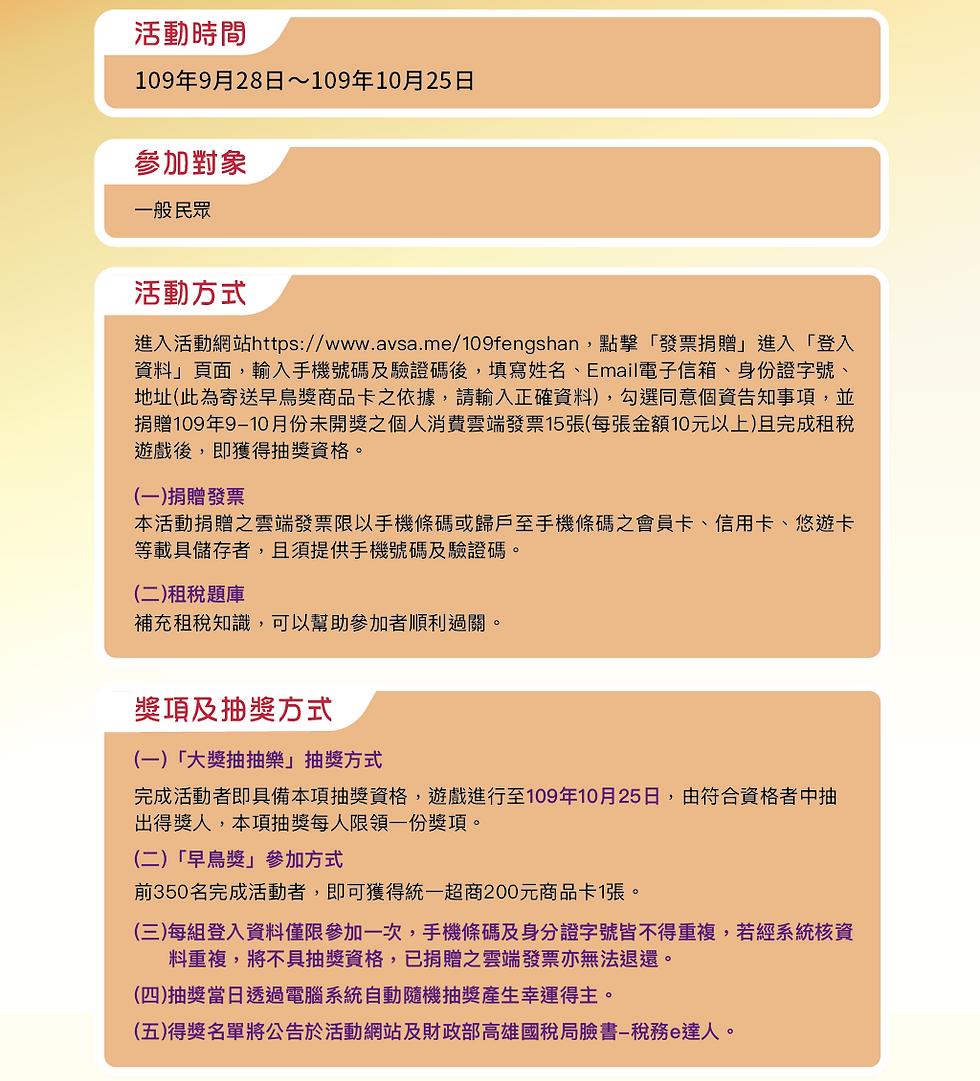活動說明_02.png