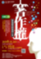 智財權海報-01.jpg