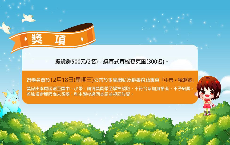 獎項0927_ .jpg