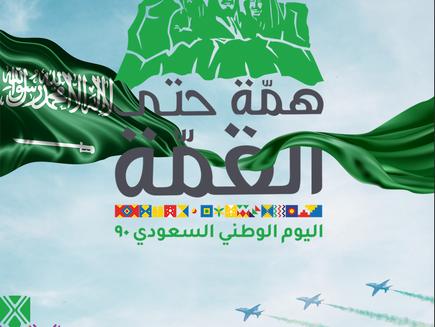 اليوم الوطني ٩٠ كل عام والوطن بخير