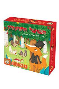 השועל החמקמק - משחק קופסא