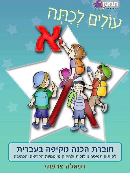 חוברת עולים לכיתה א- עברית