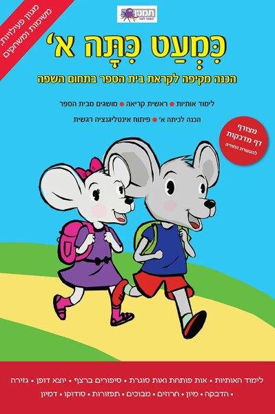 חוברת כמעט כיתה א- עברית