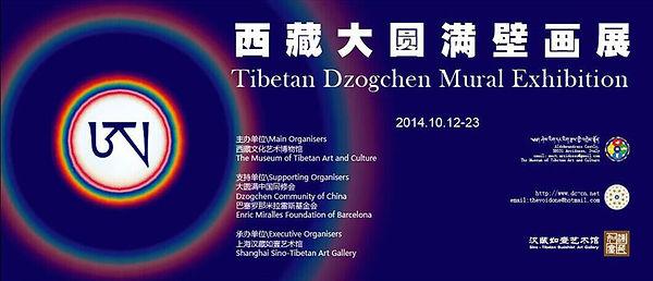 2014a_shanghai_poster_600_260.jpg