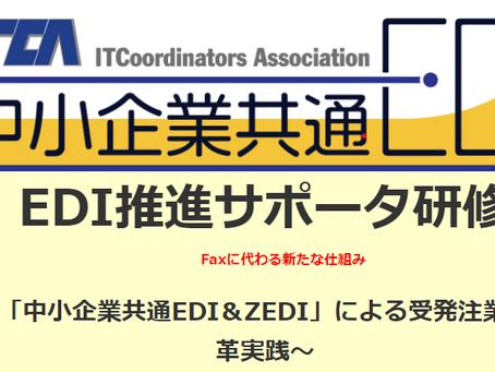 共通EDI推進サポータ研修  9/8開催*終了